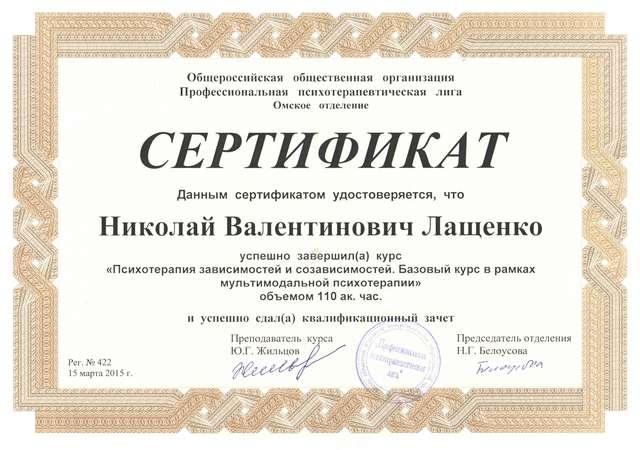 Диплом физ.реабилитация наркозависимых центр настроение магнитогорск лечение алкоголизма